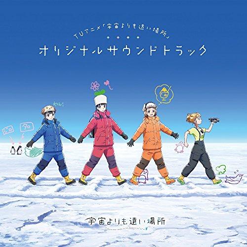 藤澤慶昌 (Yoshiaki Fujisawa) – TVアニメ「宇宙よりも遠い場所」オリジナルサウンドトラック [Mora FLAC 24bit/48kHz]