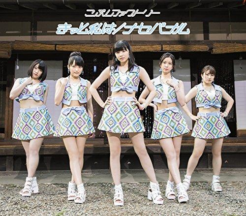 こぶしファクトリー (Kobushi Factory) – きっと私は/ナセバナル [FLAC + MP3 320 / CD] [2018.08.08]