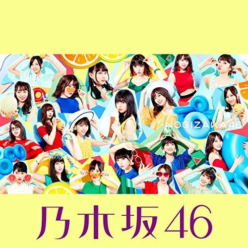 乃木坂46 (Nogizaka46) – ジコチューで行こう! [FLAC + MP3 320 / CD] [2018.08.08]