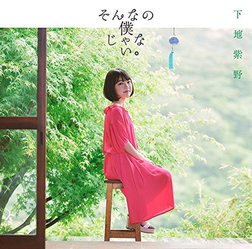 下地紫野 (Shino Shimoji) – そんなの僕じゃない。 [24bit Lossless + MP3 320 / WEB] [2018.08.01]