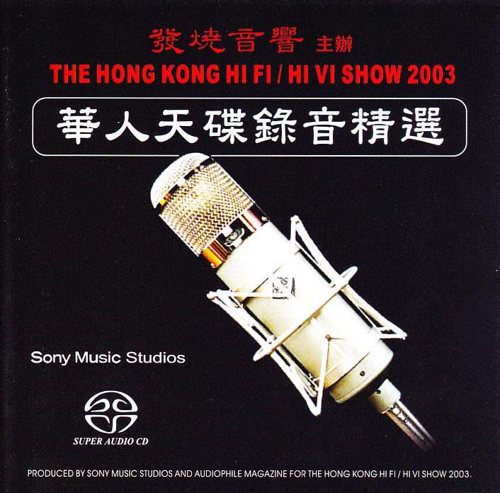 HK HiFi Show 2003 華人天碟錄音精選 (2003) SACD ISO