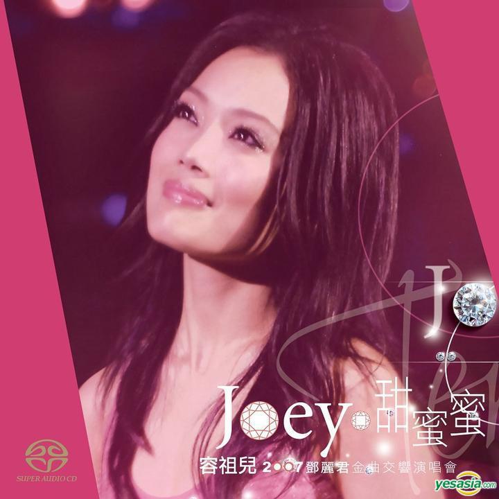 容祖兒 (Joey Yung) – 甜蜜蜜 2007鄧麗君金曲交響演唱會 (2014) SACD ISO