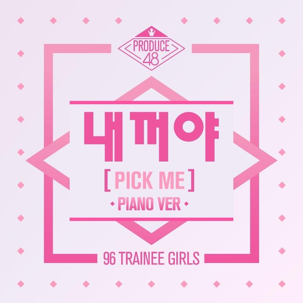 PRODUCE 48 (프로듀스 48) – 내꺼야 (PICK ME) (Piano Ver.) [FLAC + MP3 320 / WEB] [2018.07.14]