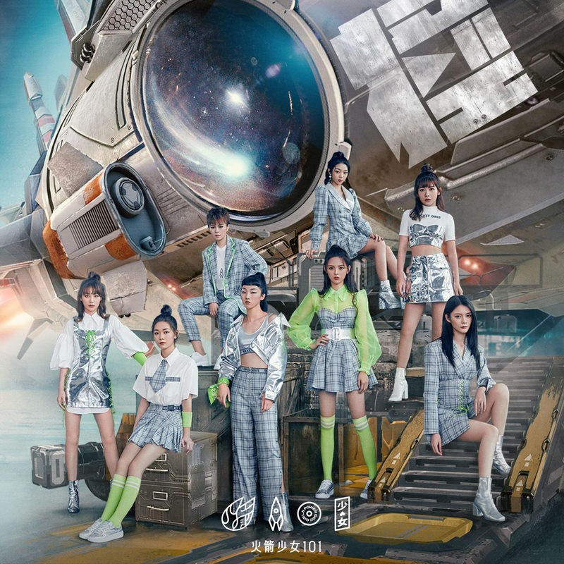 Rocket Girls 101 (火箭少女101) – 撞 [FLAC 24bit/48kHz]