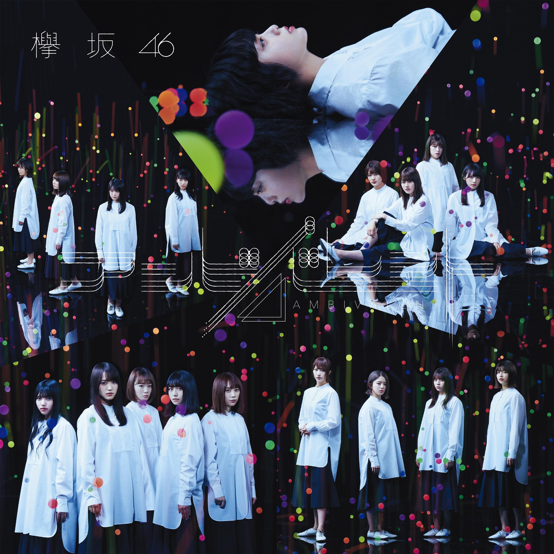 欅坂46 (Keyakizaka46) – Ambivalent (アンビバレント) (Special Edition) [FLAC +AAC 256 / WEB] [2018.08.15]