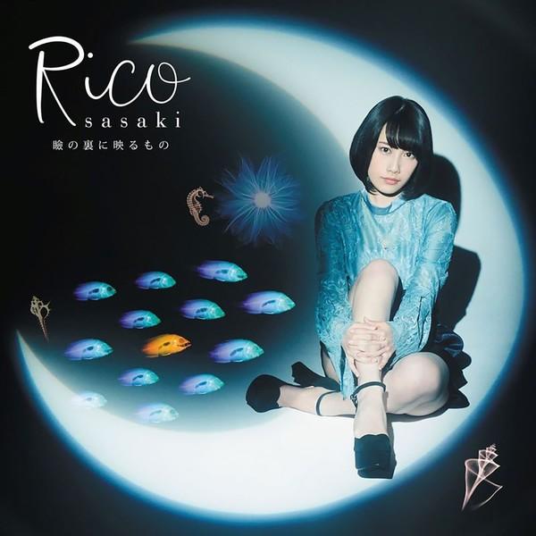 佐々木李子 (Rico Sasaki) – 瞼の裏に映るもの [MP3 320 / CD] [2018.08.22]