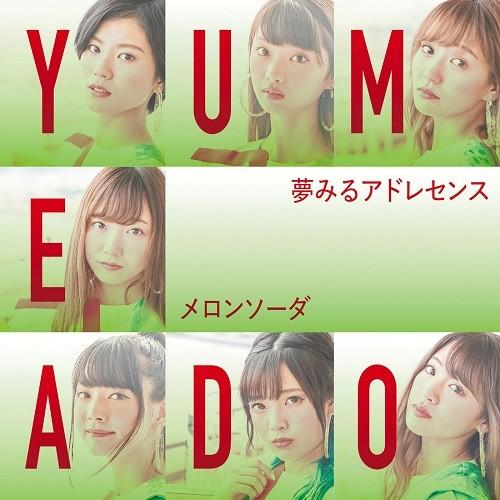 夢みるアドレセンス (Yumemiru Adolescence) – メロンソーダ [FLAC / CD] [2018.07.25]