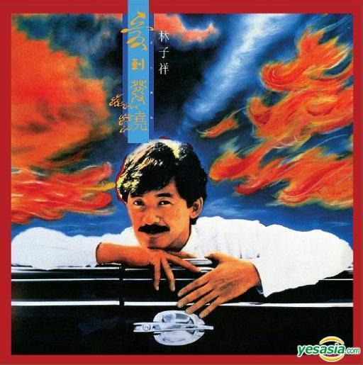 林子祥 (George Lam) – 愛到發燒 (1984/2015) SACD ISO