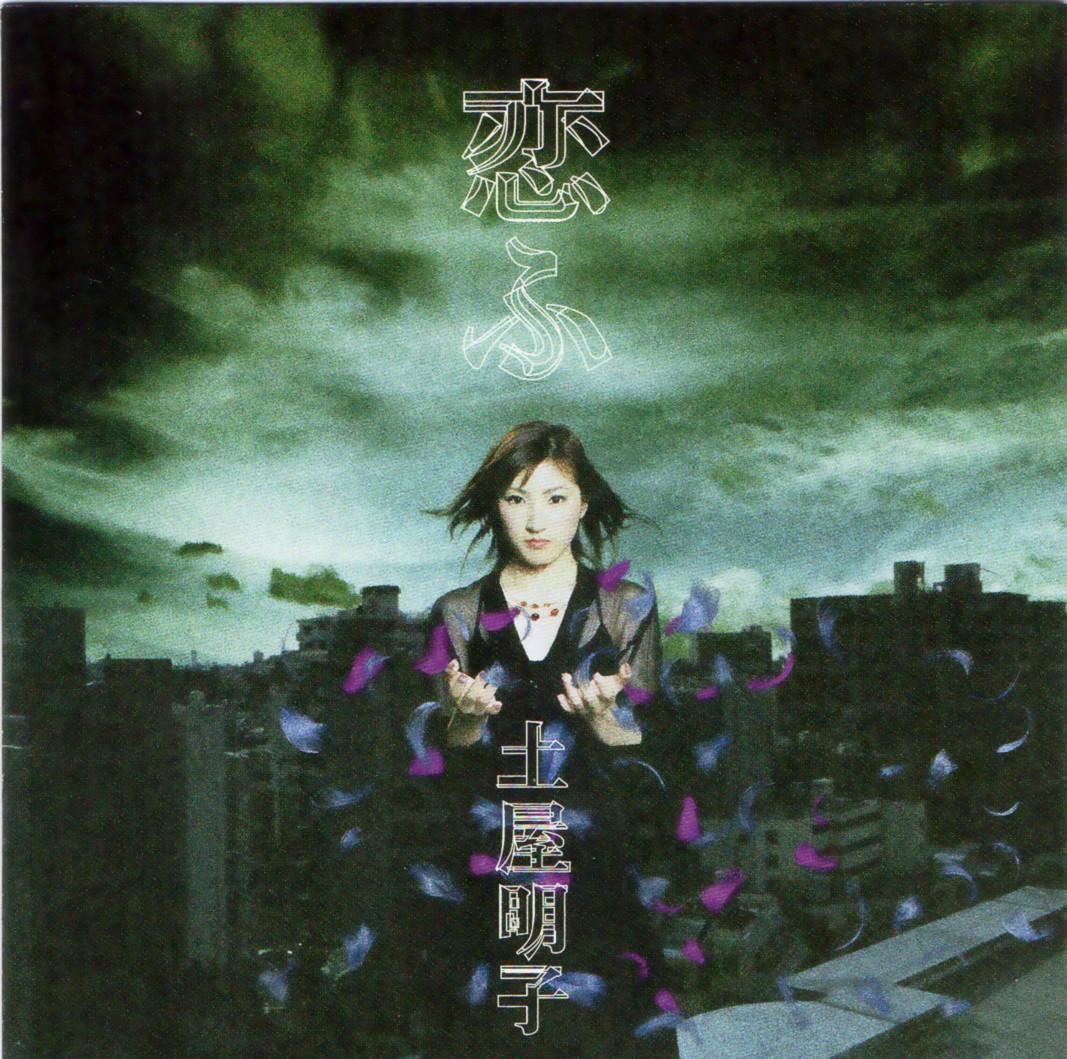 土屋明子 (Akiko Tsuchiya) – Kofu [FLAC + MP3 320 / CD] [2003.10.28]