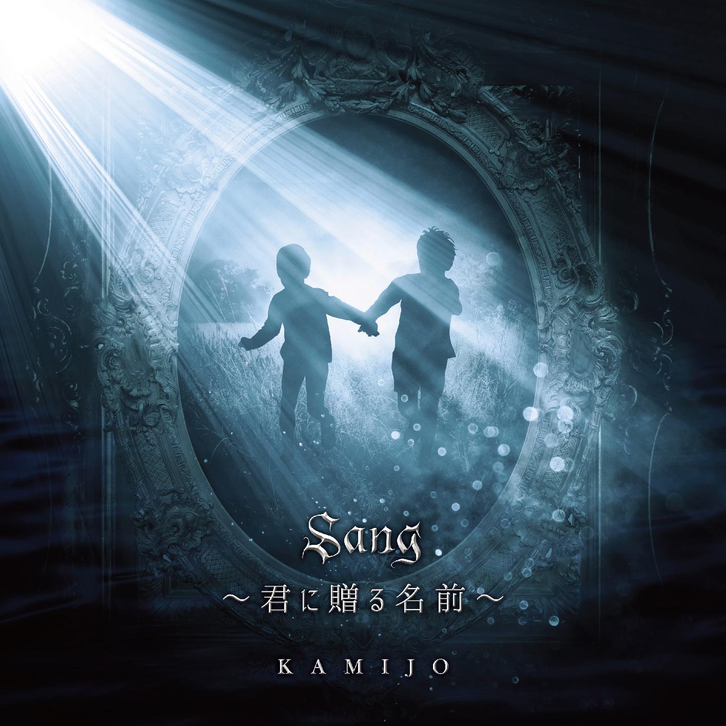 KAMIJO – Sang 〜君に贈る名前〜 [FLAC + MP3 320 / CD] [2018.07.18]