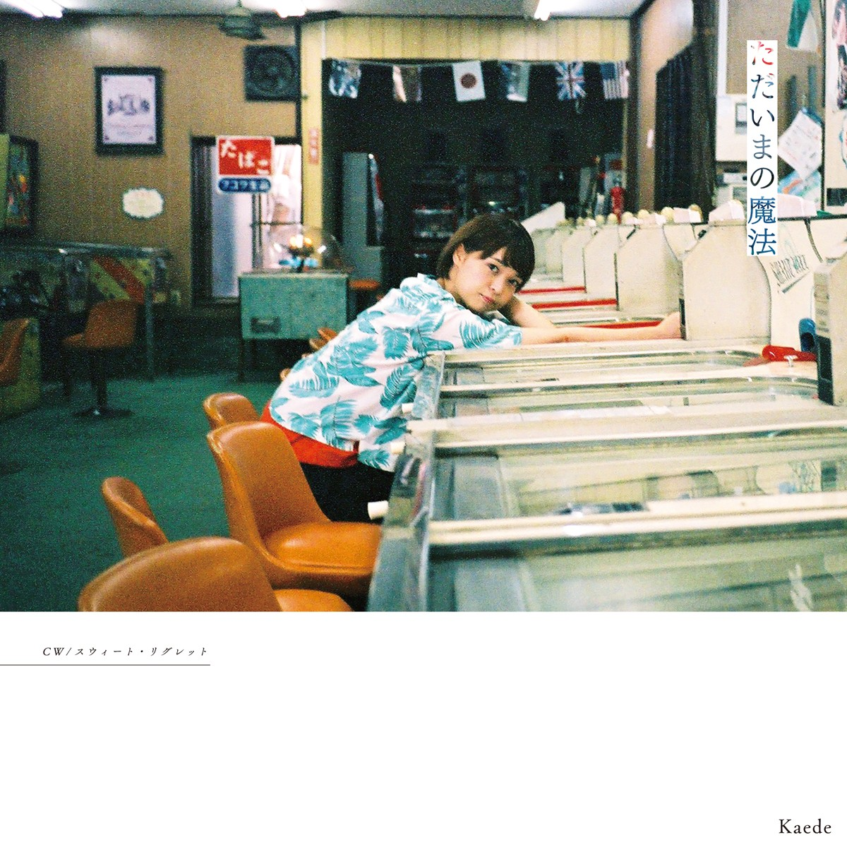 Kaede – ただいまの魔法 [FLAC / 24bit Lossless / WEB]  [2018.09.19]