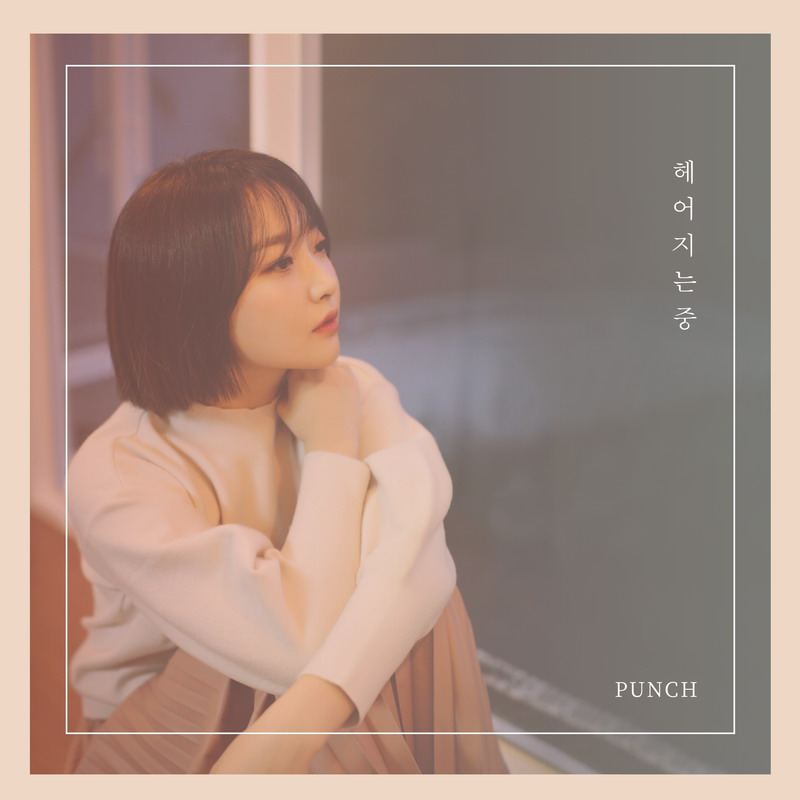 Punch (펀치) – Good bye (헤어지는 중) [24bit Lossless + MP3 320 / WEB] [2018.09.12]