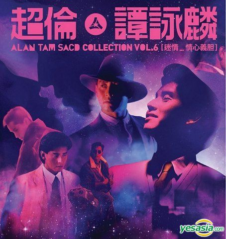 譚詠麟 (Alan Tam) – 譚詠麟 SACD Box Collection VOL.6 [迷情…情心義胆] (2017) 7x SACD ISO