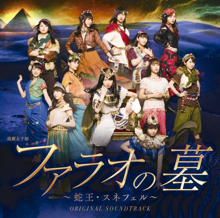 Morning Musume. (モーニング娘。) – 演劇女子部「ファラオの墓 ~蛇王・スネフェル~」オリジナルサウンドトラック[CD FLAC + DVD ISO] [2018.09.19]