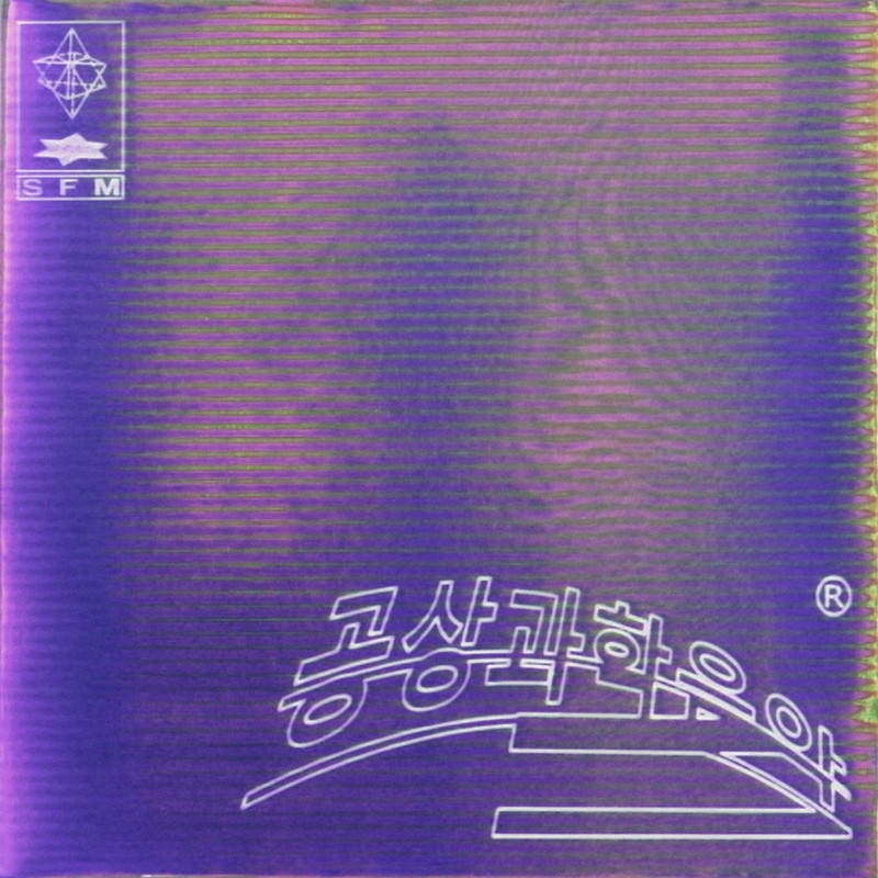 Giriboy (기리보이) – Science Fiction Music (공상과학음악) [FLAC + MP3 320 / WEB] [2018.09.22]