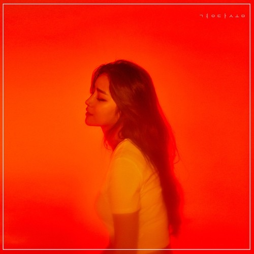 Dasom Kyung (경다솜) – My Love Song (나의 사랑노래) [FLAC / WEB] [2018.09.23]