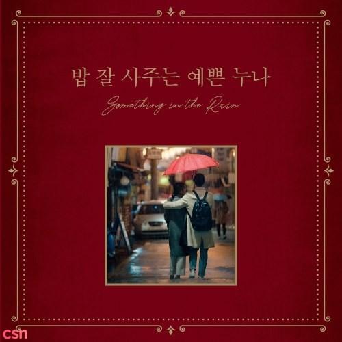 VA – Something In The Rain OST (밥 잘 사주는 예쁜 누나 OST) [FLAC / WEB] [2018.06.20]