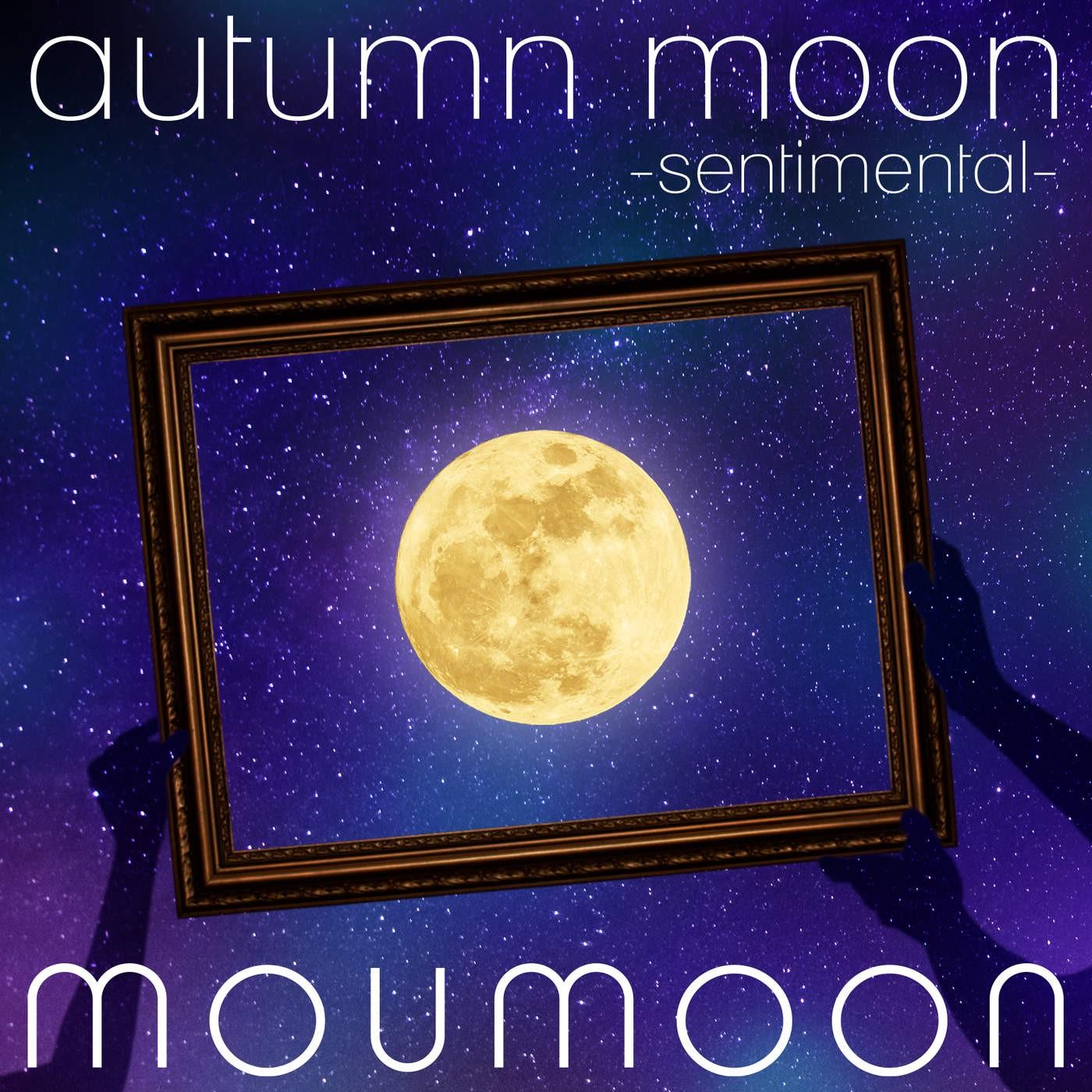 moumoon – autumn moon -sentimental- [FLAC / WEB] [2018.09.25]