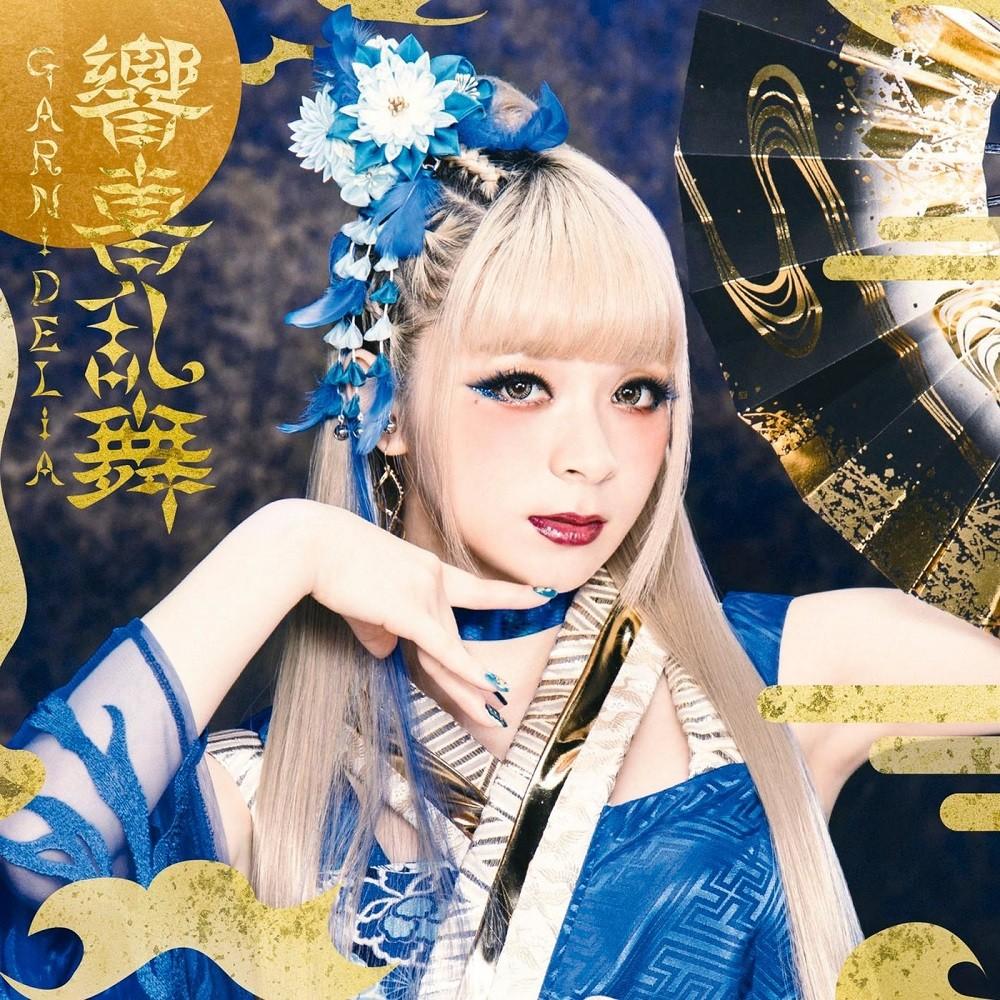 GARNiDELiA – 響喜乱舞 [FLAC + MP3 320 / CD] [2018.09.26]