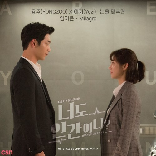 VA – Are You Human Too? Special OST (너도 인간이니? (KBS2TV 월화드라마) Special OST) [FLAC / WEB] [2018.08.14]