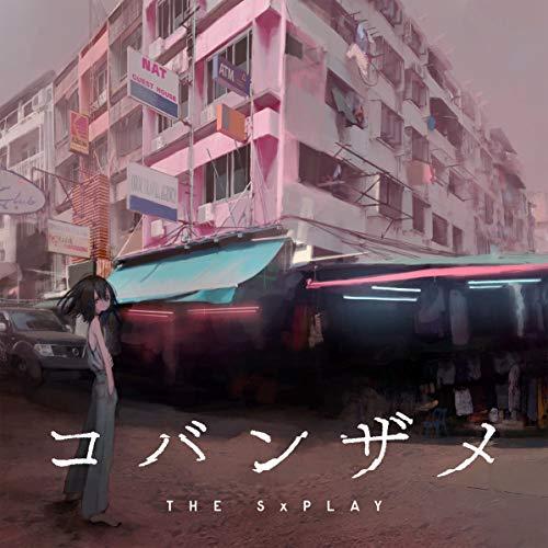 THE SxPLAY(菅原紗由理) – コバンザメ [Recochoku FLAC 24bit/96kHz]