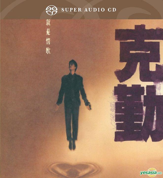 李克勤 (Hacken Lee) – 就是情歌 (1994/2017) DSD DSF