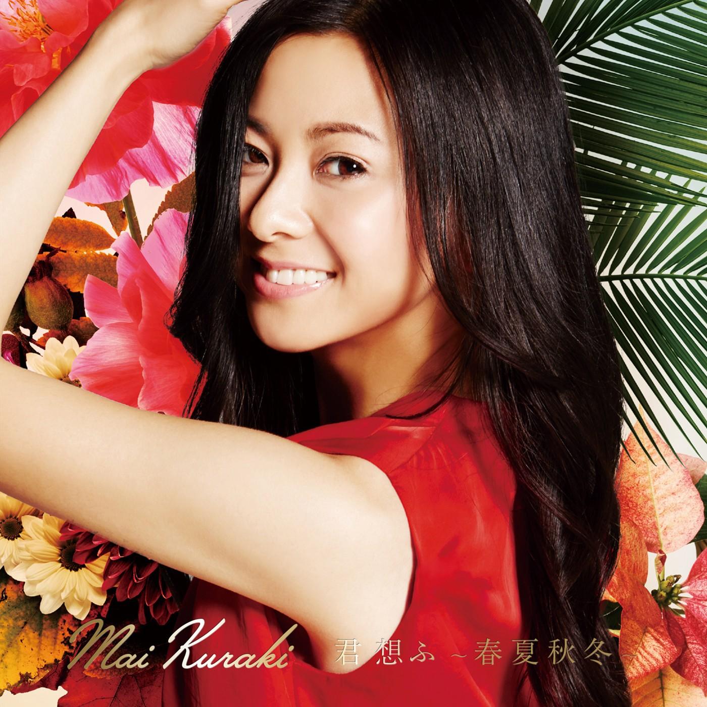 倉木麻衣 (Mai Kuraki) – 君 想ふ ~春夏秋冬~ [FLAC + AAC 256 + DVD ISO] [2018.10.10]