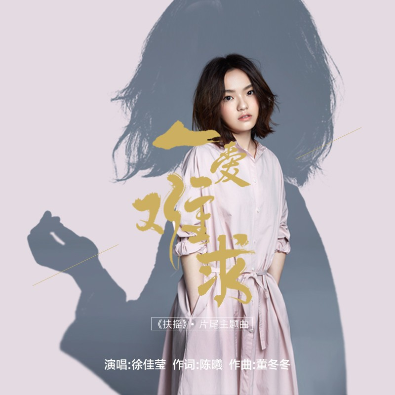 Lala Hsu (徐佳瑩) – 一爱难求 [FLAC / 24bit Lossless / WEB]  [2018.06.20]