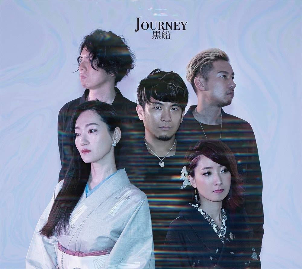 黒船 (Kurofune) – Journey [FLAC + MP3 320 / CD] [2018.10.10]