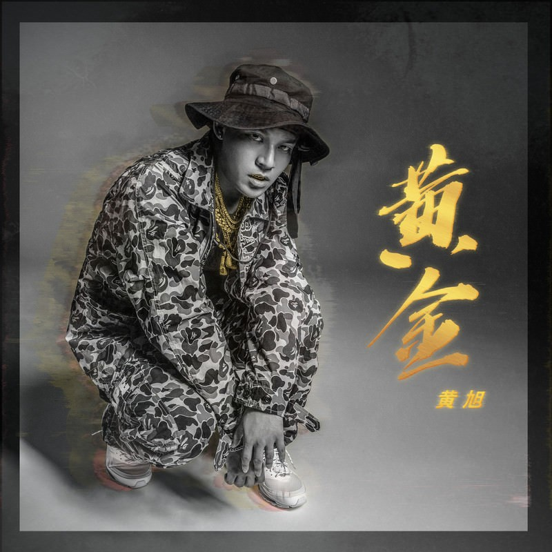 黄旭 (BooM) – 黄金 (Gold) [FLAC / 24bit Lossless / WEB] [2018.10.15]
