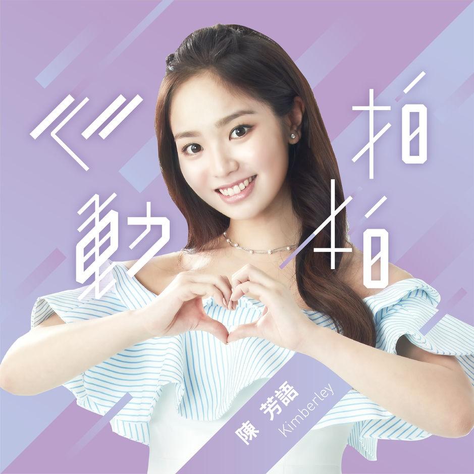 Kimberley Chen (陳芳語) – Heartbeat (心動拍拍) [FLAC + MP3 320 / WEB] [2018.08.23]