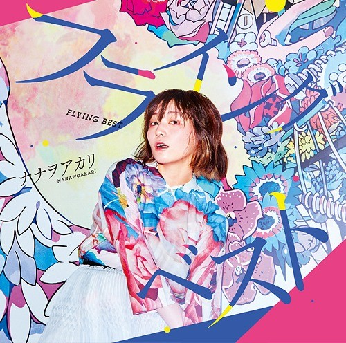 ナナヲアカリ (Akari Nanawo) – フライングベスト~知らないの? 巷で噂のダメ天使~ [MP3 320 / CD] [2018.10.03]