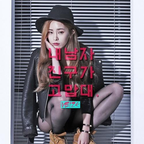 Heize (헤이즈) – My Boyfriends Says Thank You (내 남자친구가 고맙대) [FLAC + MP3 320 / WEB] [2015.01.16]