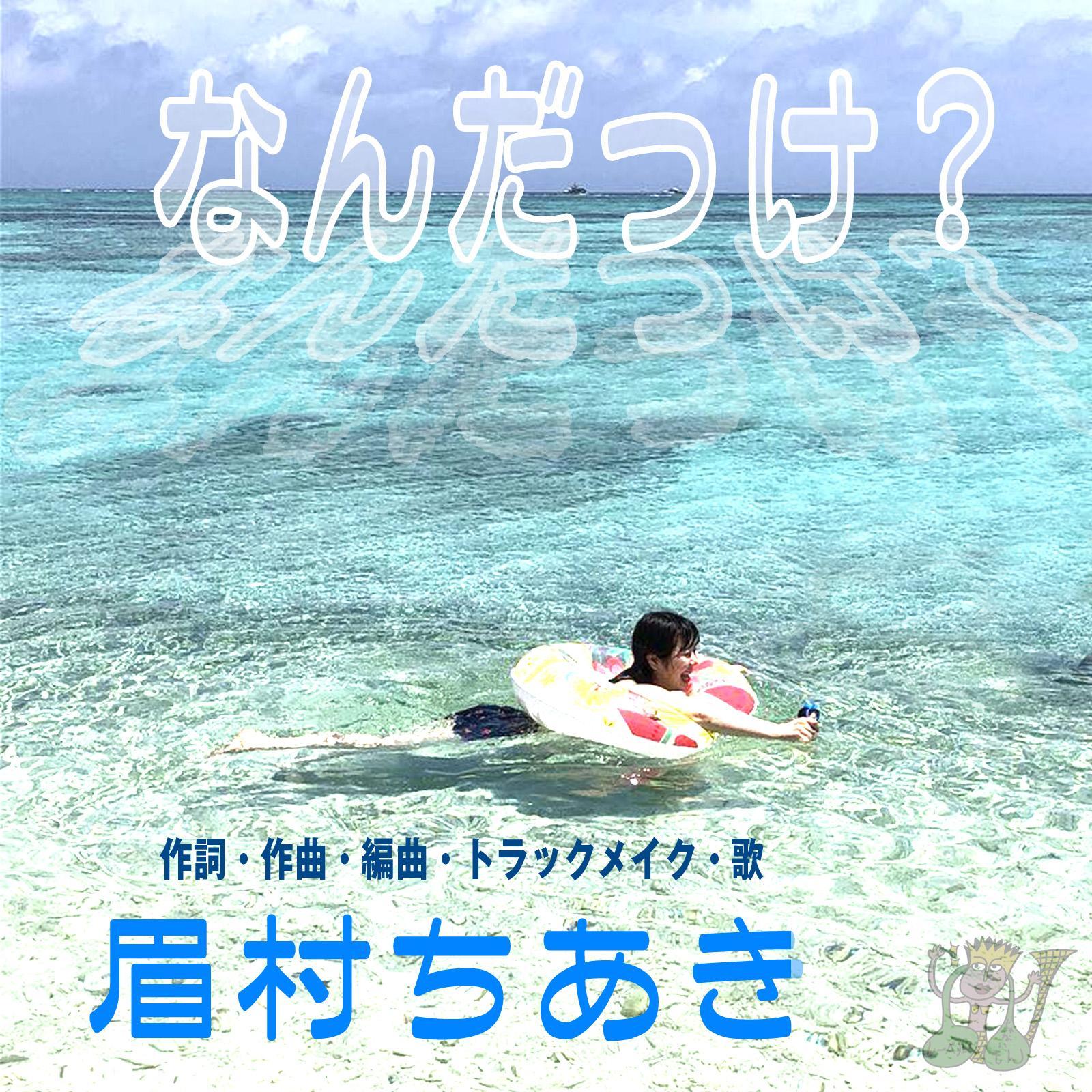眉村ちあき (Chiaki Mayumura) – なんだっけ [FLAC + MP3 320 / WEB] [2018.06.25]