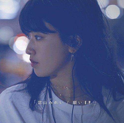 當山みれい (Mirei Toyama) – 願い E.P.  [FLAC + MP3 320 / CD] [2017.07.26]