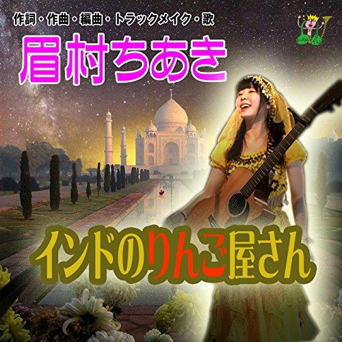 眉村ちあき (Chiaki Mayumura) – インドのりんご屋さん [FLAC + AAC 256 / WEB] [2018.06.25]