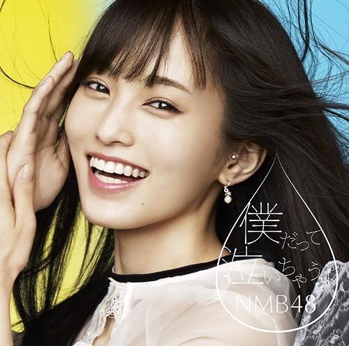 NMB48 – 僕だって泣いちゃうよ [FLAC / CD] [2018.10.17]