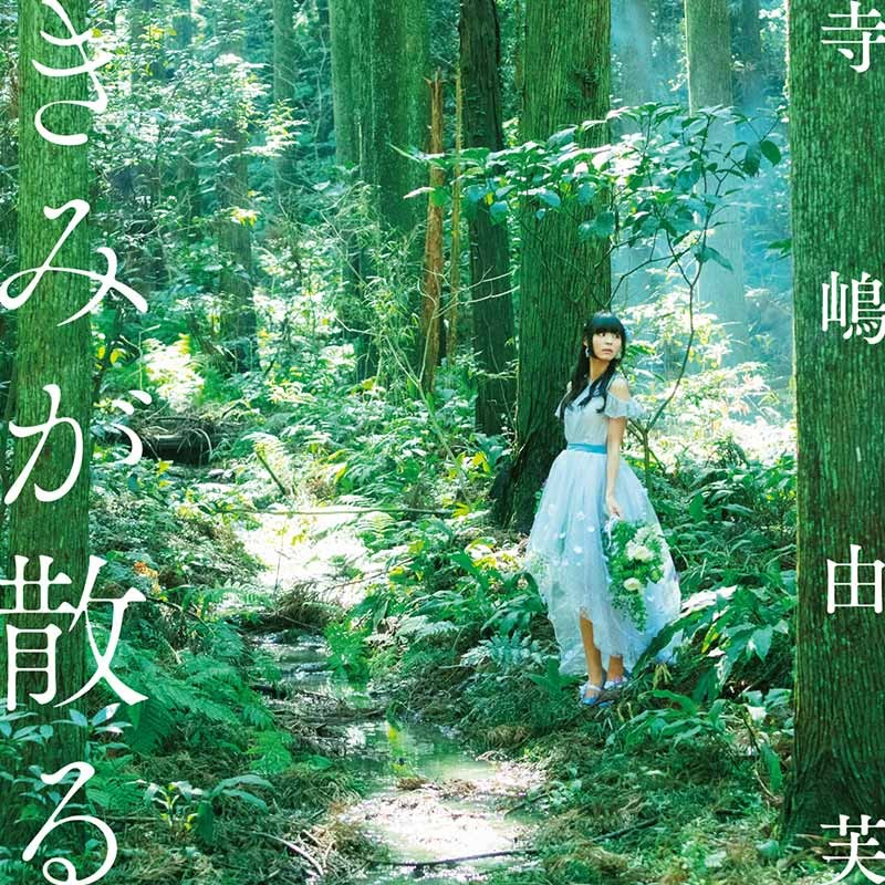 寺嶋由芙 (Yufu Terashima) – きみが散る [FLAC + MP3 320 / CD] [2018.04.25]