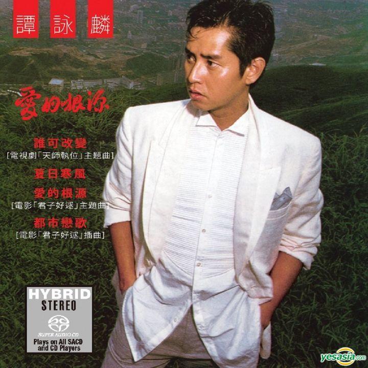 Xing ye de hu huan | alan tam – download and listen to the album.