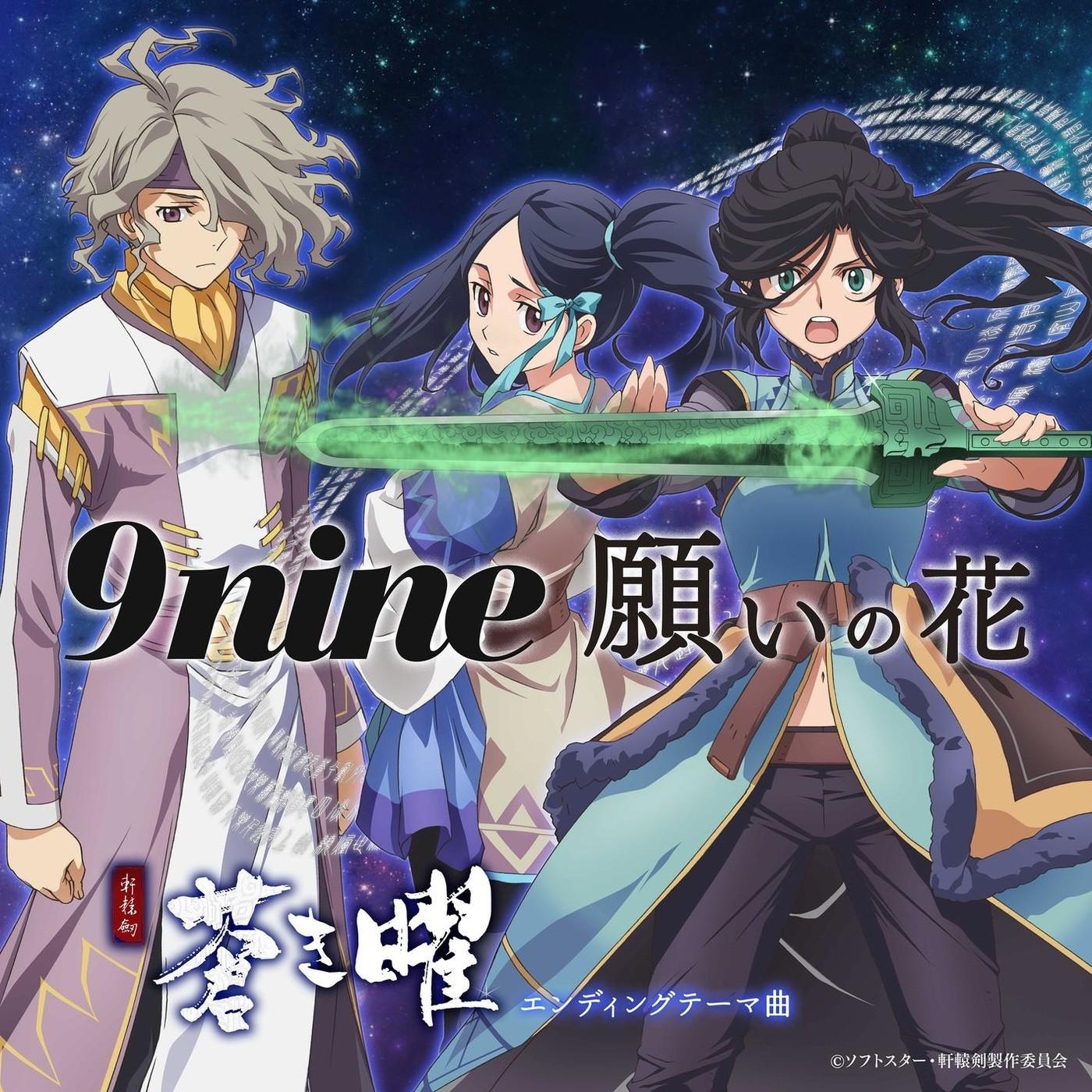 9nine – 願いの花 [FLAC + AAC 256 / WEB] [2018.10.15]