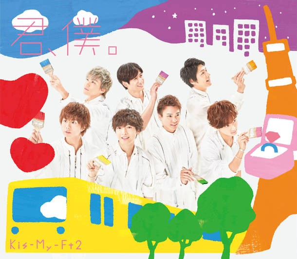 Kis-My-Ft2 – 君、僕。[MP3 320 / CD] [2018.10.03]