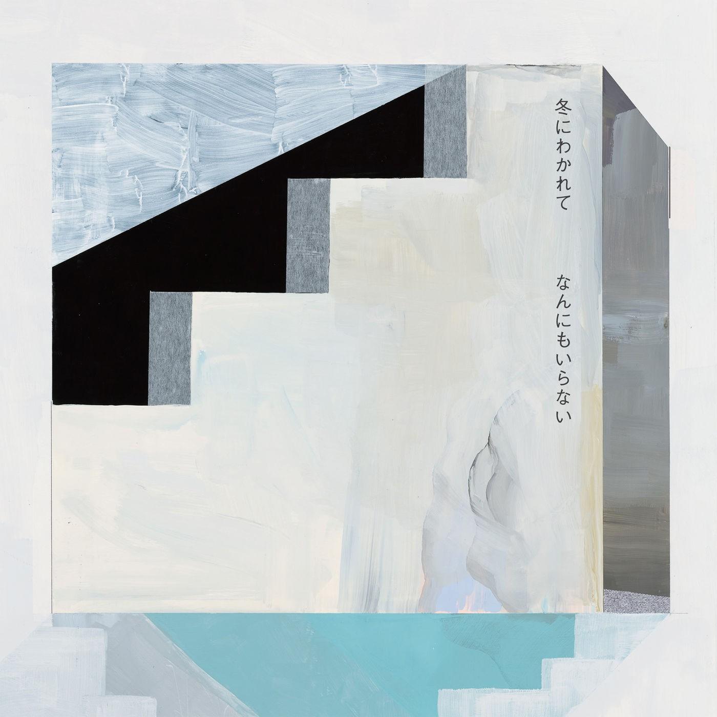 冬にわかれて – なんにもいらない [MP3 320 / CD] [2018.10.17]