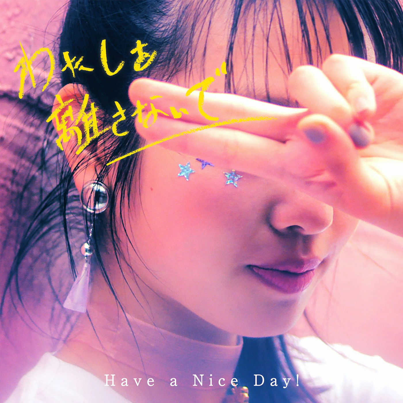 Have a Nice Day! – わたしを離さないで (Never Let Me Go) [FLAC + MP3 320 / WEB] [2018.10.20]