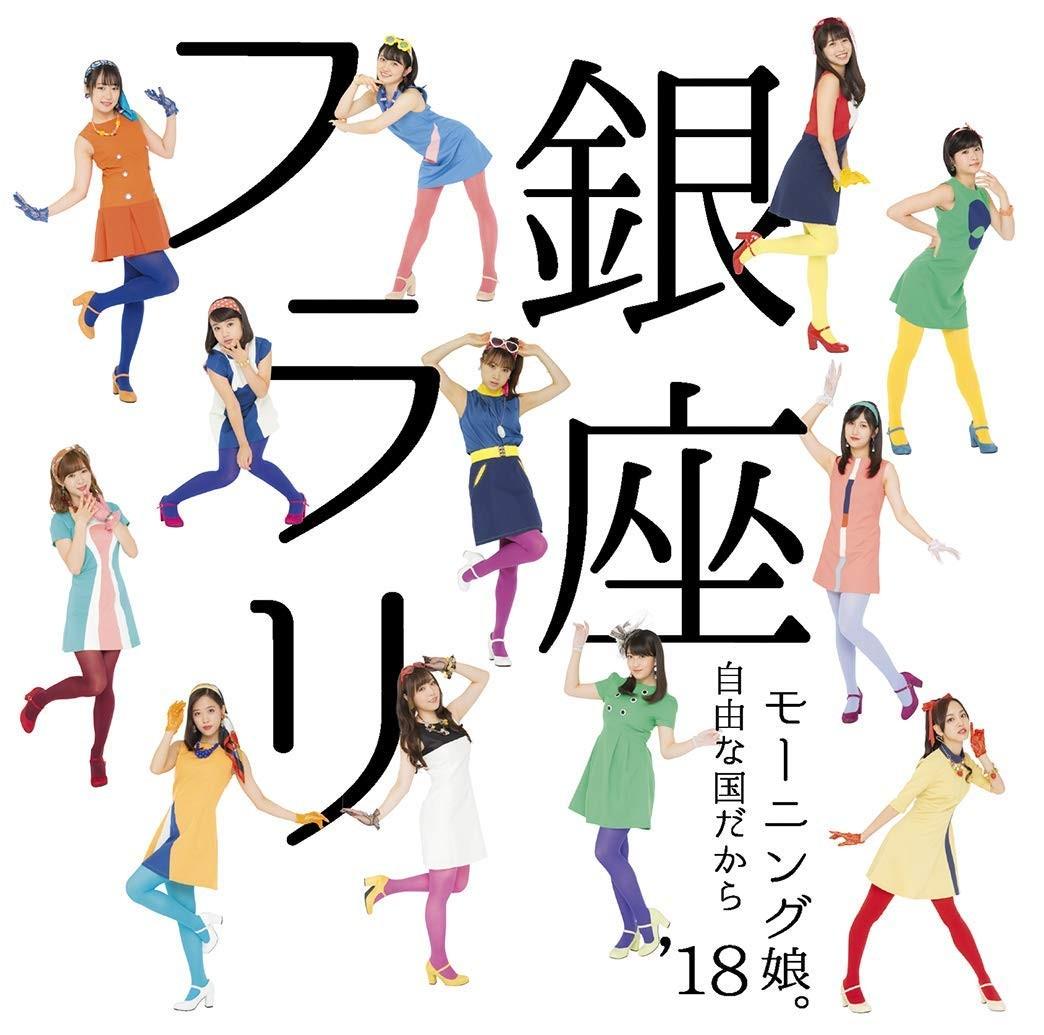 モーニング娘。(Morning Musume. ) – フラリ銀座/自由な国だから [FLAC + MP3 320 / CD] [2018.10.24]