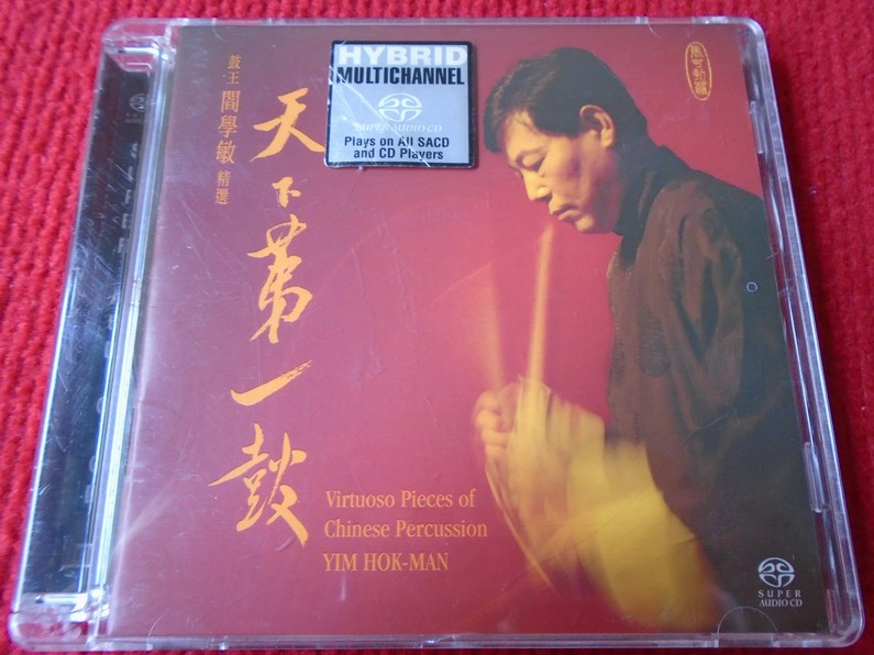 閻學敏 (Yim Hok-Man) – 天下第一鼓 鼓王閻學敏精選 (1998) SACD DFF