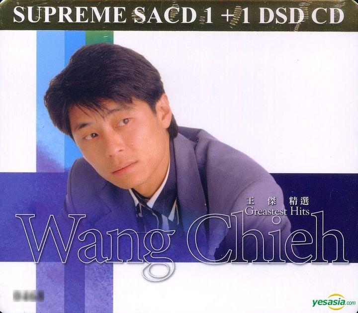王傑 (Wang Chieh) – 王傑 Supreme SACD 1+1 DSD CD (2018) SACD ISO