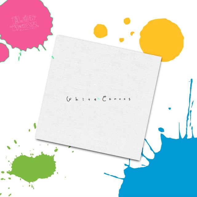 真っ白なキャンバス (Masshiro Na Canvas) – White Canvas [MP3 192 / CD] [2018.03.28]