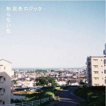 灰色ロジック –  知らない街 [FLAC / CD] [2018.09.19]