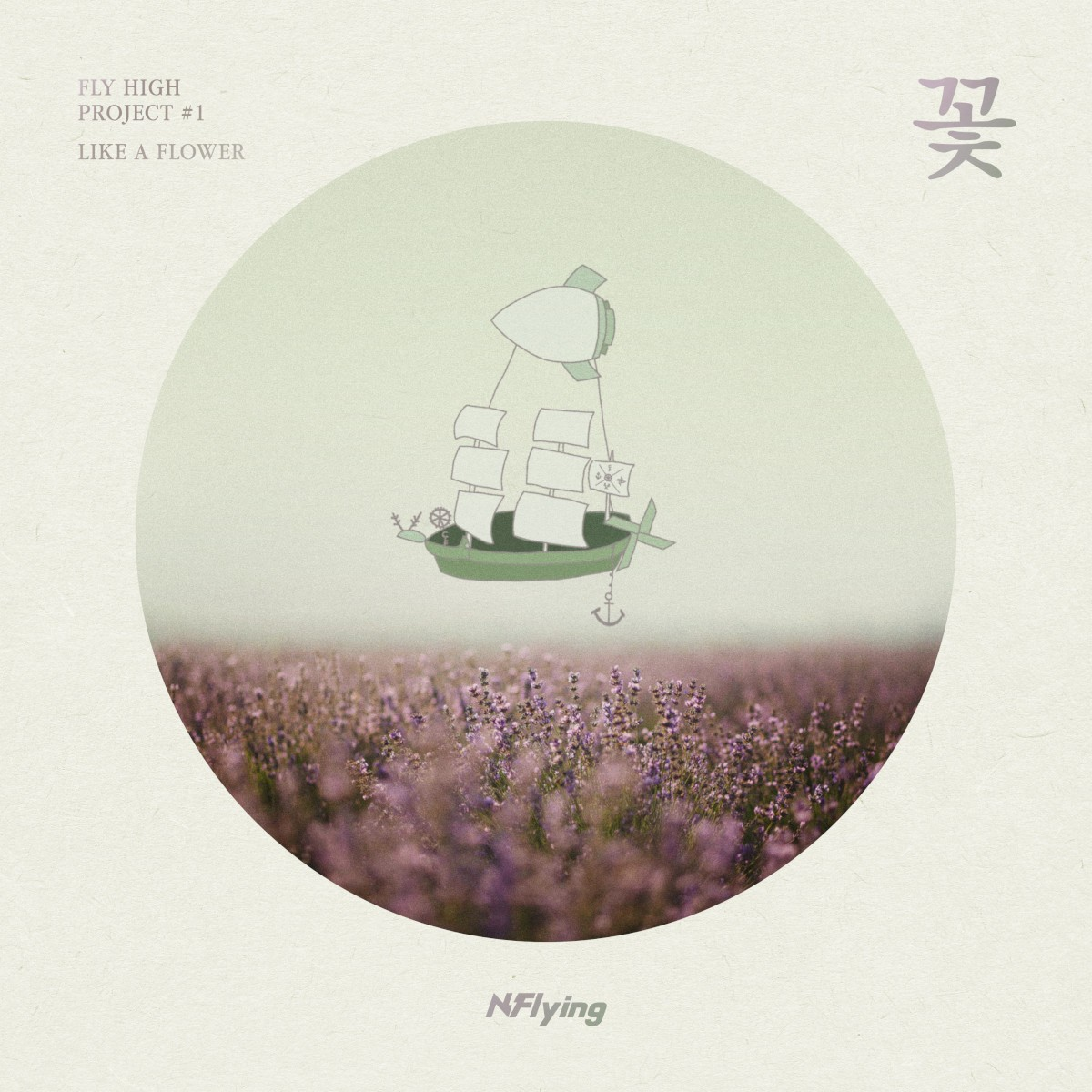 N.Flying (엔플라잉) – FLY HIGH PROJECT #1 '꽃 (LIKE A FLOWER)' [FLAC + MP3 320 / WEB] [2018.10.26]