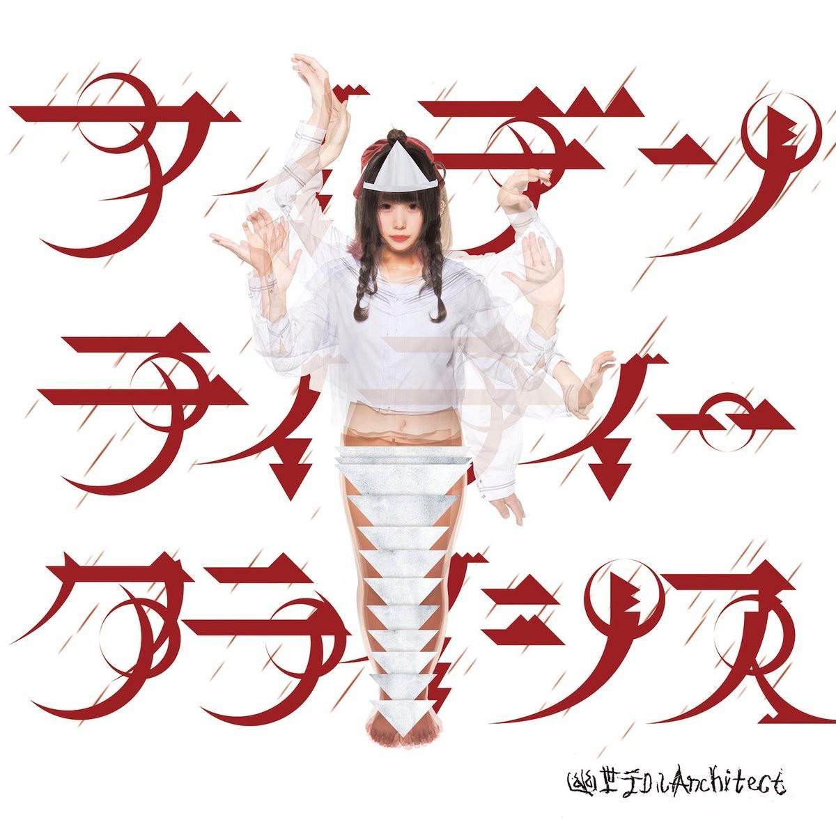幽世テロルArchitect (Kaqriyo Terror Architect) – アイデンティティークライシス (Identity Crisis) [MP3 320 / CD] [2018.10.24]